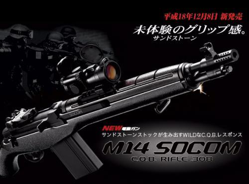 GUN&MILITARY ECHIGOYA南福岡店 通販サイト / 東京マルイ M14 SOCOM